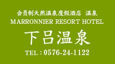 天然温泉付 会員制リゾートホテル MARRONNIER RESORT HOTEL 下呂温泉