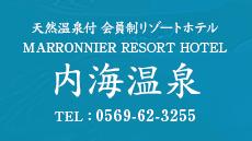 天然温泉付 会員制リゾートホテル MARRONNIER RESORT HOTEL 内海温泉