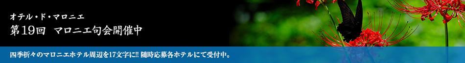 「第18回マロニエ句会開催中」四季折々のマロニエホテル周辺を17文字に!!随時応募各ホテルにて受付中