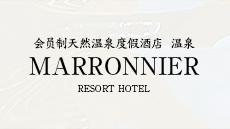 天然温泉付 会員制リゾートホテル MARRONNIER RESORT HOTEL