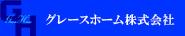 グレースホーム株式会社