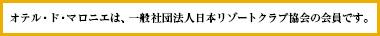 オテル・ド・マロニエは、一般社団法人日本リゾートクラブ協会の会員です。