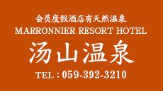 天然温泉付 会員制リゾートホテル MARRONNIER RESORT HOTEL 湯の山温泉