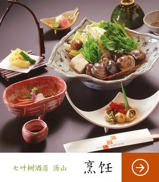 オテル・ド・マロニエ 下呂温泉 料理